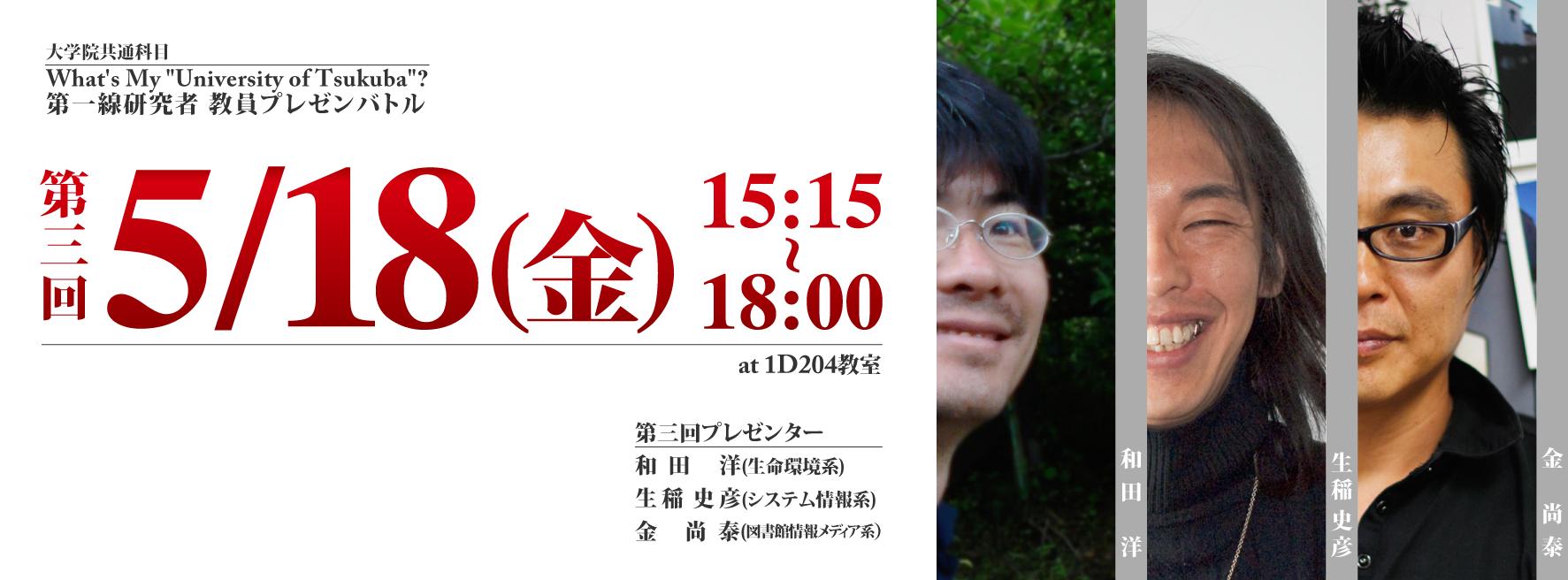 #3_What's My University of Tsukuba?