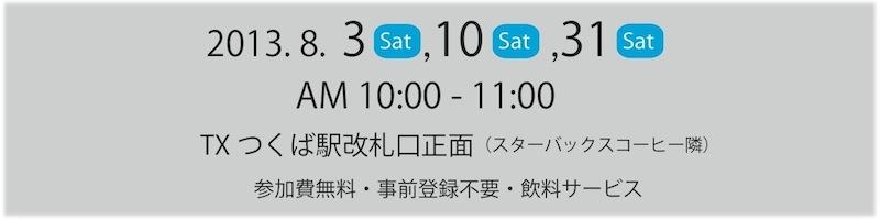 2013年8月3、10、31日(土)午前10時〜11時 TXつくば駅改札口正面(参加費無料・事前登録不要・飲料サービス)