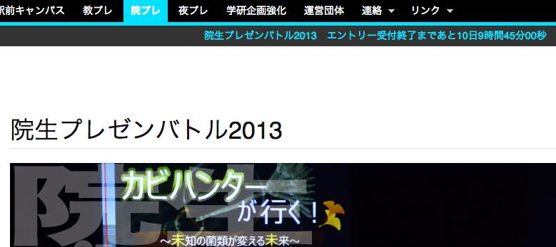 スクリーンショット 2013-09-20 14.14.10